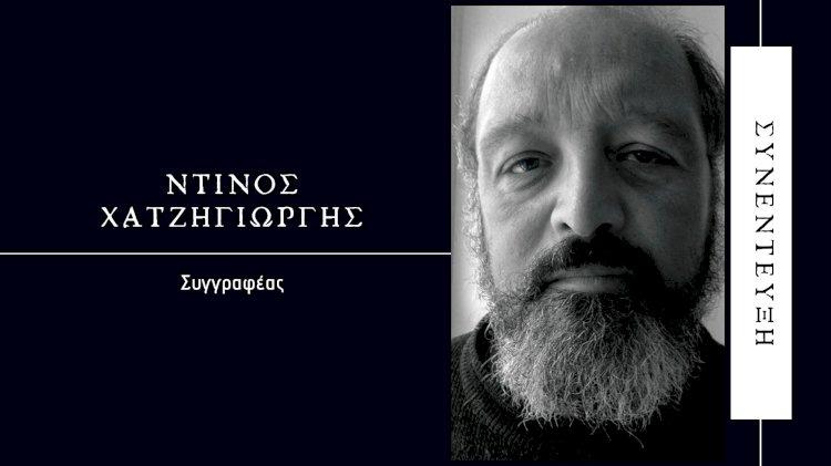 Συνέντευξη με τον συγγραφέα Ντίνο Χατζηγιώργη