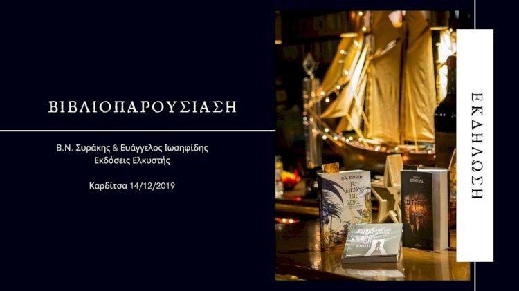 Βιβλιοπαρουσιάσεις των Β.Ν. Συράκη και Ευάγγελου Ιωσηφίδη (Καρδίτσα 14/12/19)