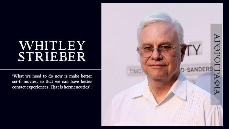 """""""Από τους λυκανθρώπους στις εξωγήινες απαγωγές:  Η ιδιάζουσα περίπτωση του συγγραφέα τρόμου Whitley Strieber"""""""