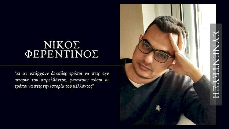 Συνέντευξη με τον Νίκο Φερεντίνο