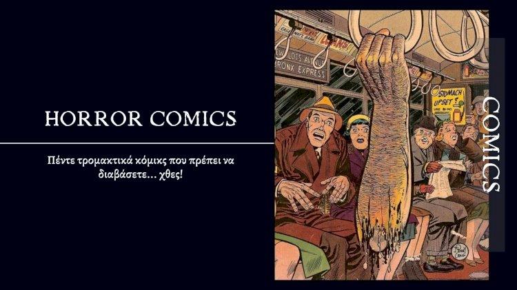 Πέντε τρομακτικά κόμικ που πρέπει να διαβάσετε... χθες!