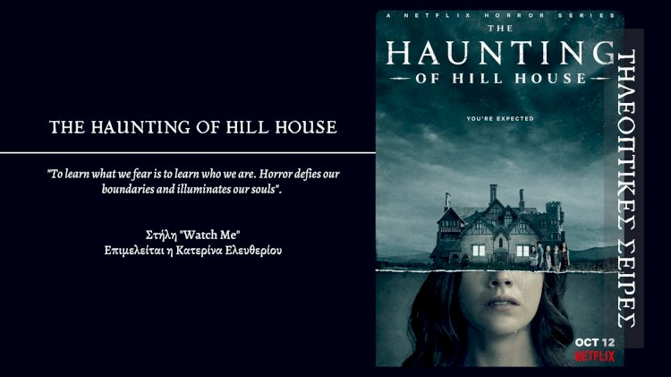 Watch Me: The Haunting of Hill House