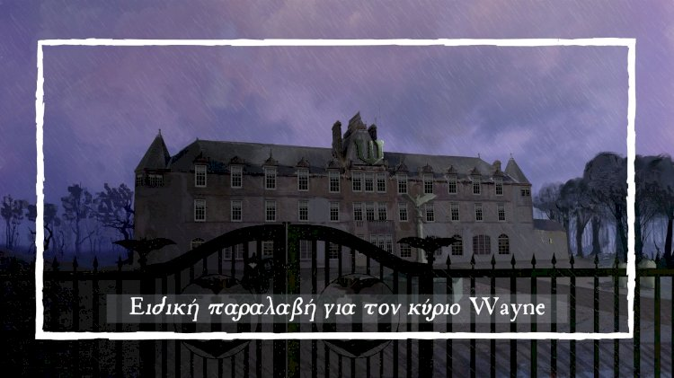 """Διήγημα   """"Ειδική παραλαβή για τον κύριο Wayne"""""""