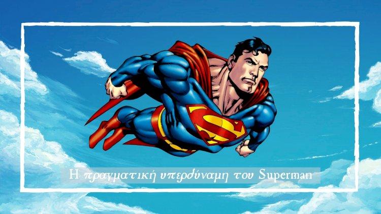 """Διήγημα   """"Η πραγματική υπερδύναμη του Superman"""""""