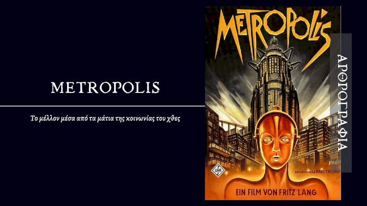 """Metropolis, το μέλλον μέσα από τα μάτια της κοινωνίας του χθες"""