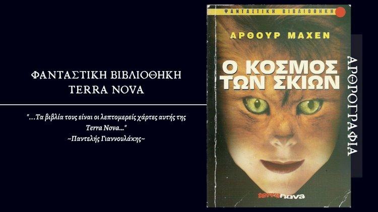 """Σειρά """"Φανταστική Βιβλιοθήκη"""" / Terra Nova"""