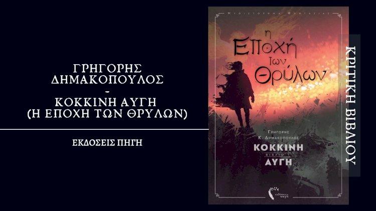 """""""Η Εποχή των Θρύλων, Κόκκινη Αυγή, βιβλίο 1ο"""", Γρηγόρης Δημακόπουλος"""