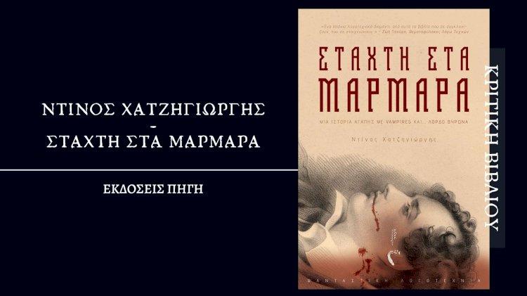 """""""Στάχτη στα μάρμαρα"""", Ντίνος Χατζηγιώργης"""