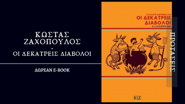 """Δωρεάν e-book: """"Οι Δεκατρείς Διάβολοι"""" του Κώστα Ι. Ζαχόπουλου"""