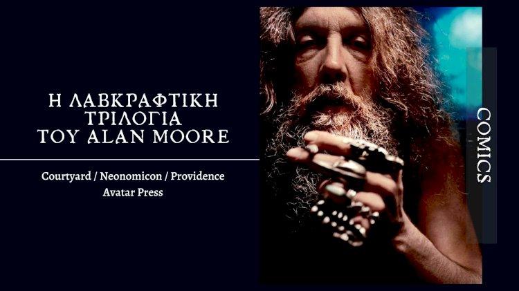 Η Λαβκραφτική τριλογία του Alan Moore