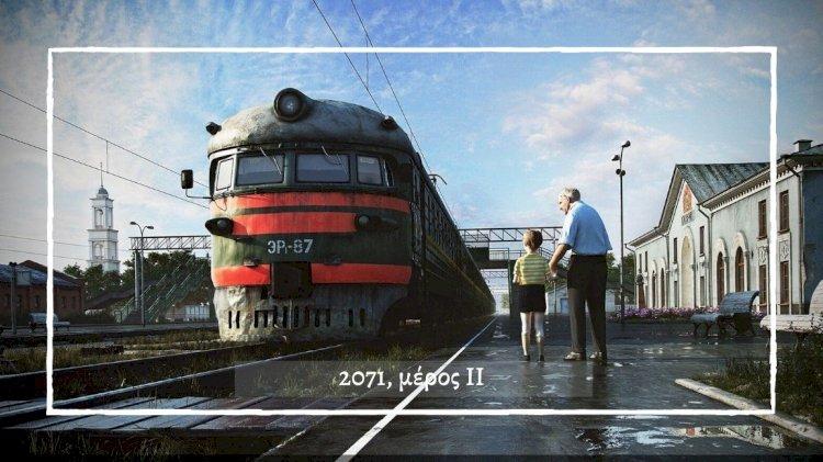 """""""2071"""", μέρος ΙΙ"""
