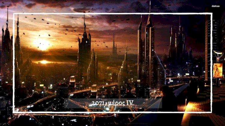 """""""2071"""", μέρος ΙV"""