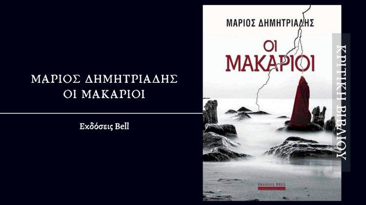 """""""Οι Μακάριοι"""", Μάριος Δημητριάδης"""
