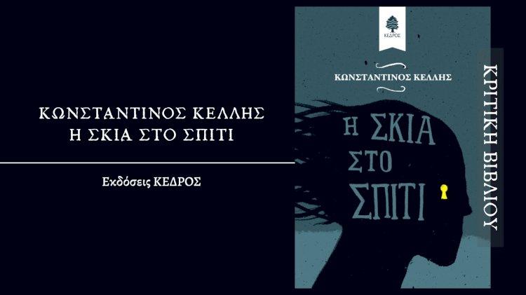 """""""Η σκιά στο σπίτι"""", Κωνσταντίνος Κέλλης"""