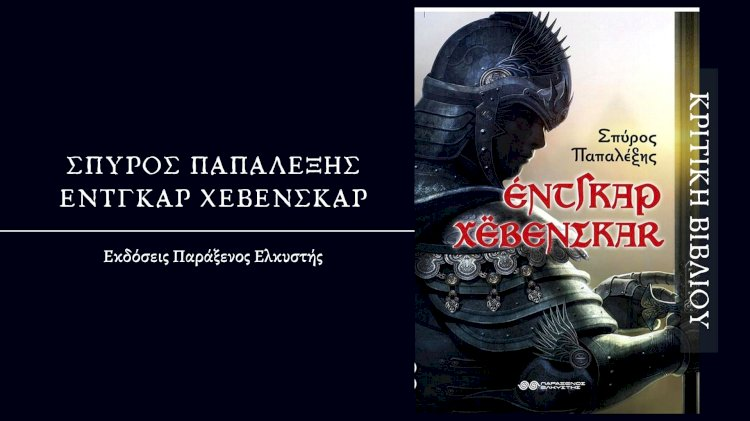 """""""Έντγκαρ Χέβενσκαρ - Οι πρώτες περιπέτειες"""", Σπύρος Παπαλέξης"""