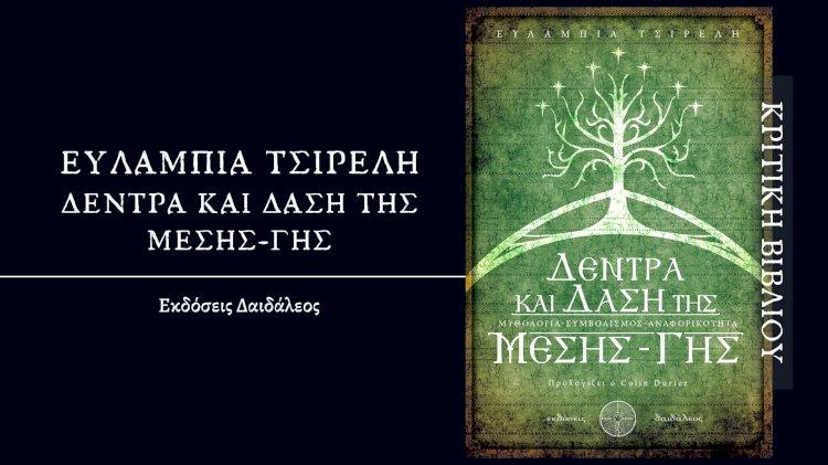 """""""Δάση και δέντρα της Μέσης Γης"""", Ευλαμπία Τσιρέλη"""