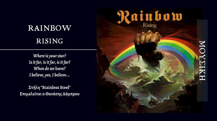 Stainless Steel: Rainbow - Rising