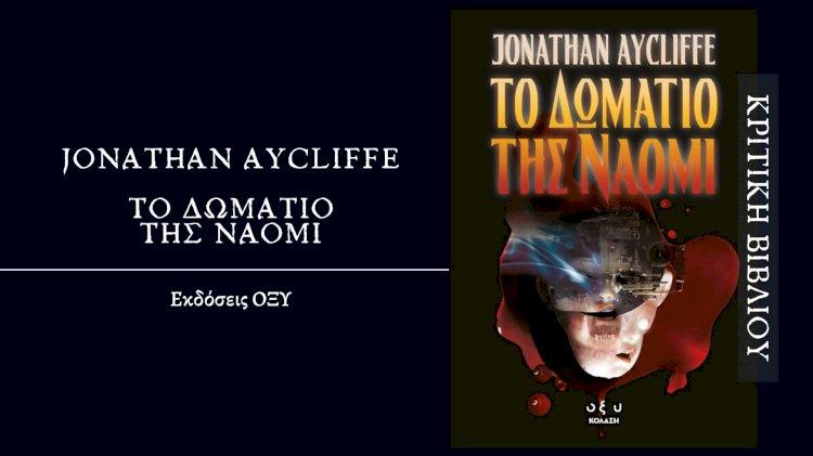 """""""Το Δωμάτιο της Ναόμι"""", Jonathan Aycliffe"""