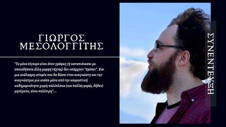 Συνέντευξη του συγγραφέα Γιώργου Μεσολογγίτη