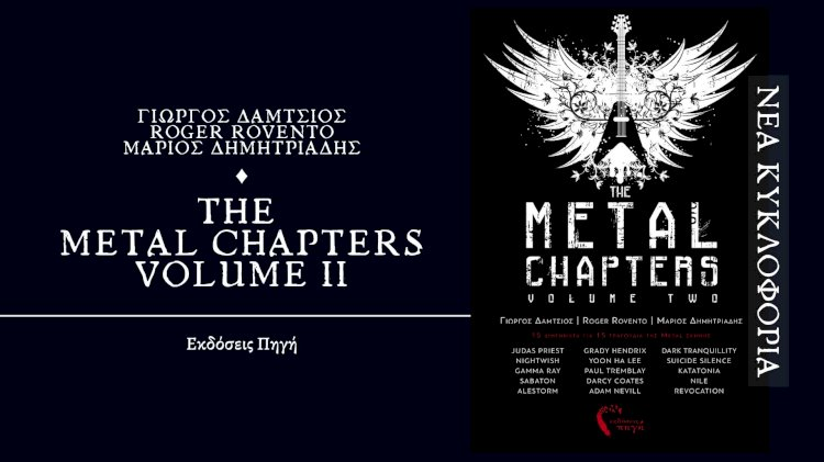 """The Metal Chapters vol. II"""