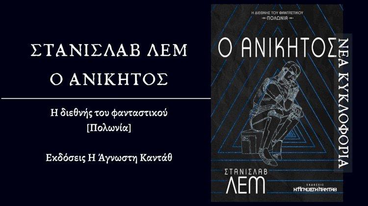"""""""Ο Ανίκητος"""", του Στανισλάβ Λεμ [σειρά: Διεθνής του Φανταστικού]"""