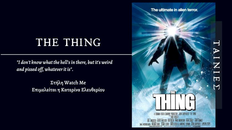 Watch Me: The Thing