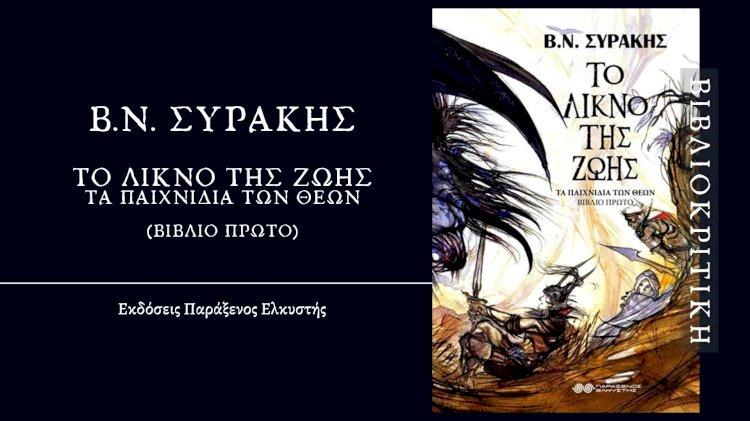 """Το Λίκνο της Ζωής - """"Τα παιχνίδια των θεών"""", του Β.Ν. Συράκη"""