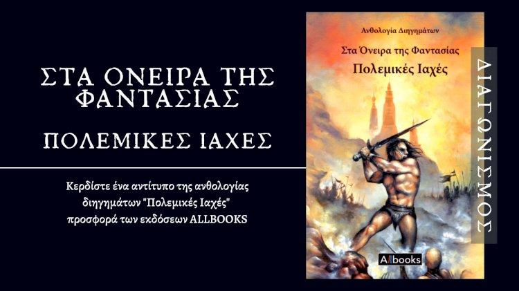 """Διαγωνισμός   Κερδίστε την ανθολογία διηγημάτων """"Πολεμικές Ιαχές"""" των εκδόσεων Allbooks"""