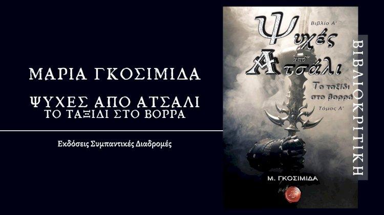 Ψυχές από Ατσάλι [Το ταξίδι στο βορρά, τόμος Α'] της Μαρίας Γκοσιμίδα