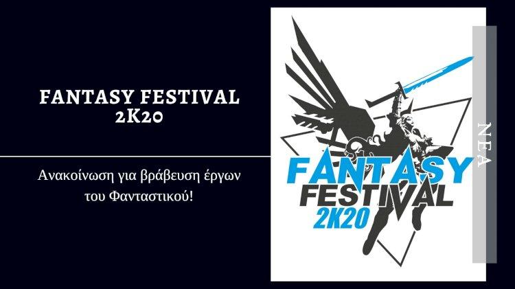 Νέα | Ανακοίνωση βραβείων έργων του Φανταστικού στο Fantasy Festival 2K20