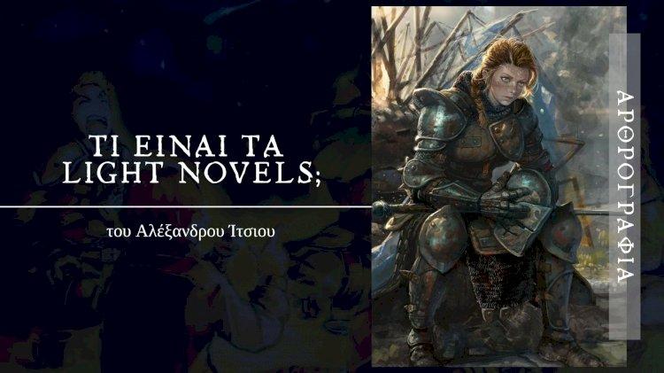 Άρθρο | Τι είναι τα light novels;
