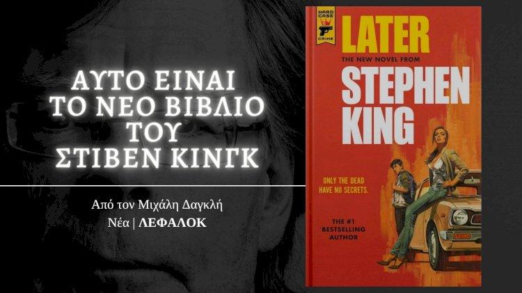 Νέα   Αυτό είναι το νέο βιβλίο του Στίβεν Κινγκ