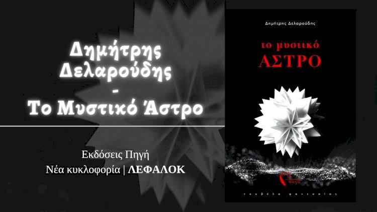 """Νέα κυκλοφορία   """"Το Μυστικό Άστρο"""" του Δημήτρη Δελαρούδη"""