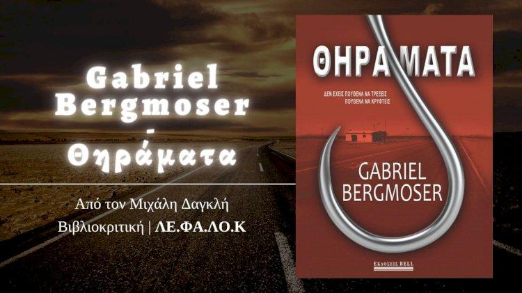 Βιβλιοκριτική | Gabriel Bergmoser - Θηράματα