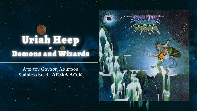 Stainless Steel | Uriah Heep - Demons and Wizards