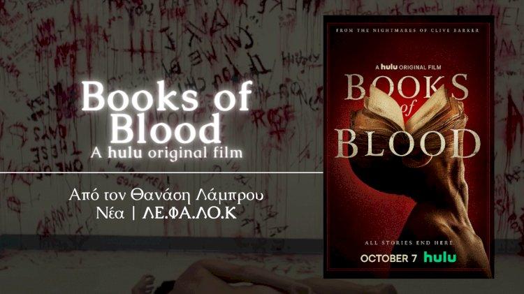 Νέα | Σε αναμονή της νέας ανθολογικής ταινίας Books of Blood