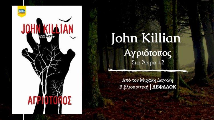 Βιβλιοκριτική   John Killian - Αγριότοπος
