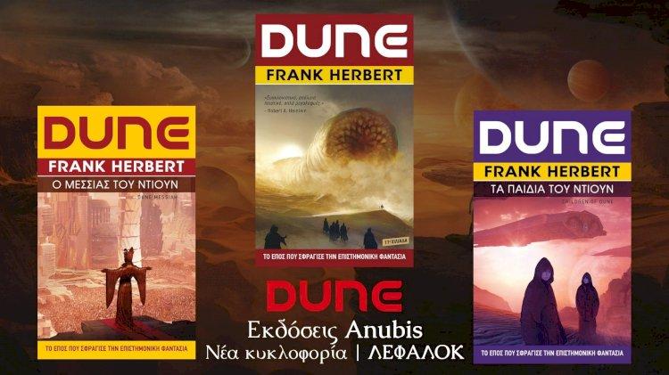 Νέα κυκλοφορία | DUNE: Καλωσήλθατε στον Αρράκις,  τον πλανήτη των ερήμων!