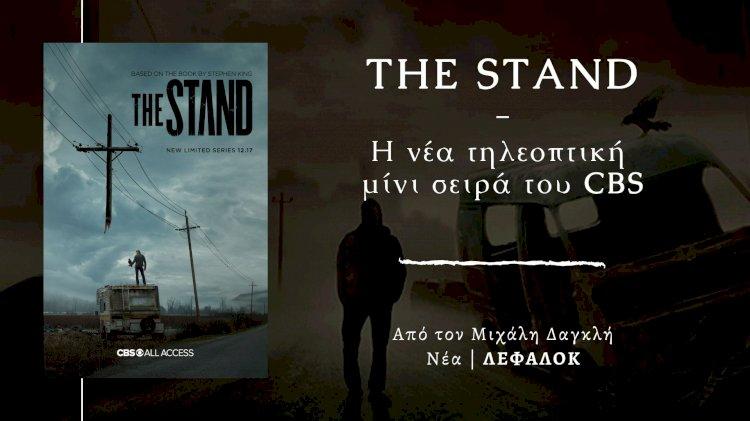 Νέα | Έχουμε τρέιλερ από το THE STAND του Στίβεν Κινγκ!