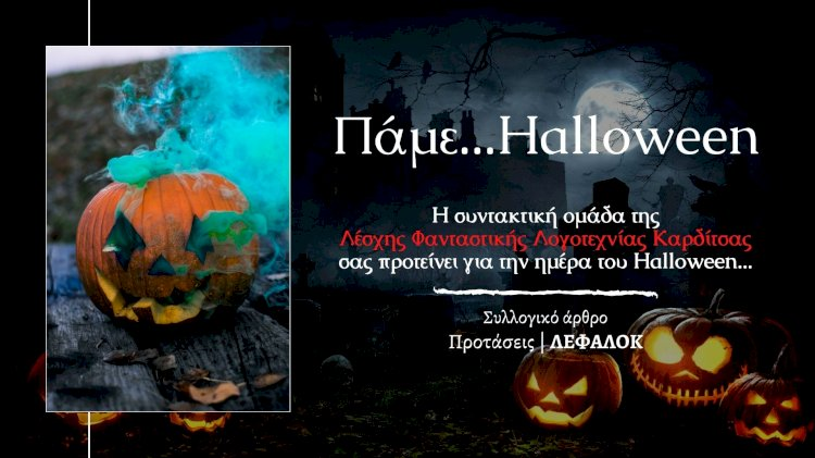 Προτάσεις | Πάμε... Halloween!