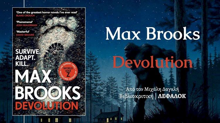 Βιβλιοκριτική   Στο ολοκαίνουργιο DEVOLUTION o Max Brooks αφήνει τα ζόμπι του WORLD WAR Z και πιάνει τον... Μεγαλοπόδαρο!