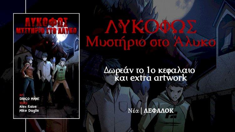 """Νέα    E-book """"ΛΥΚΟΦΩΣ : Μυστήριο στο Άλυκο"""""""