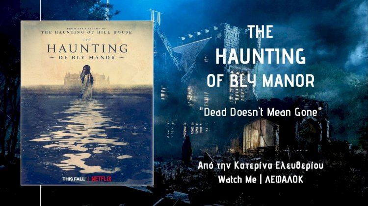 Watch Me | The Haunting Of Bly Manor
