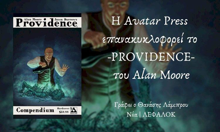 Νέα | Η Avatar Press επανακυκλοφορεί το Providence του Alan Moore