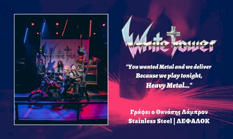 Stainless Steel | White Tower: Heavy Metal 'επίθεση' απ' τον Βορρά