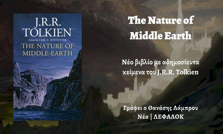 Νέα | 'The Nature of Middle Earth': Νέο βιβλίο με αδημοσίευτα κείμενα του J.R.R. Tolkien