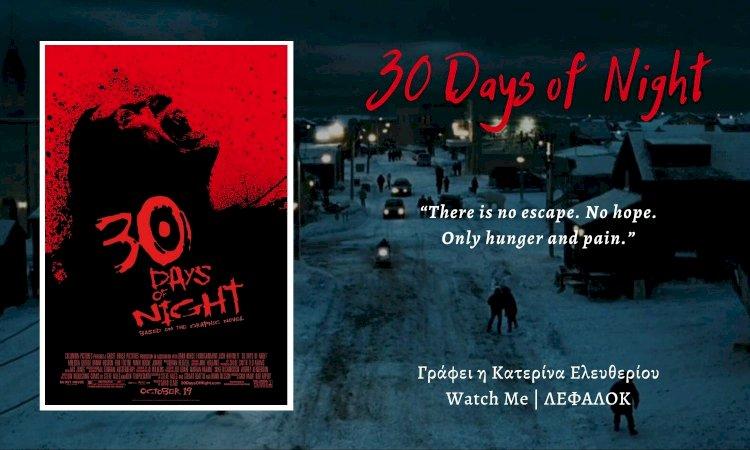 Watch Me | 30 Days of Night