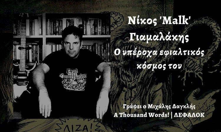 Α Thousand Words | Ο υπέροχα εφιαλτικός κόσμος του Νίκου 'Malk' Γιαμαλάκη