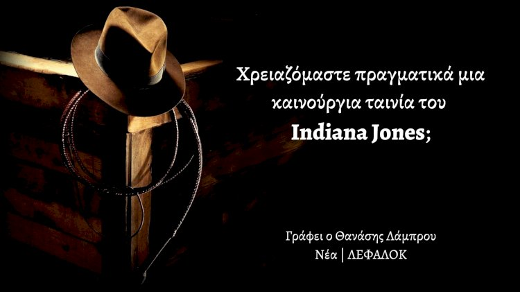 Νέα | Χρειαζόμαστε πραγματικά μια καινούργια ταινία του Indiana Jones;
