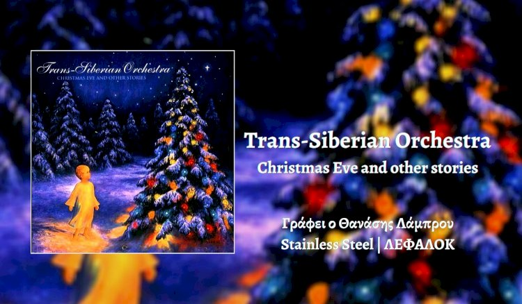Stainless Steel | Trans-Siberian Orchestra - Christmas Eve and other stories